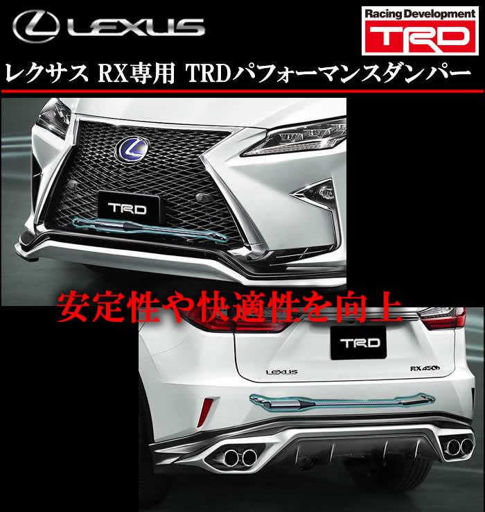 レクサス RX用 TRD パフォーマンスダンパー