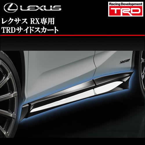 レクサス RX専用 TRD サイドスカート