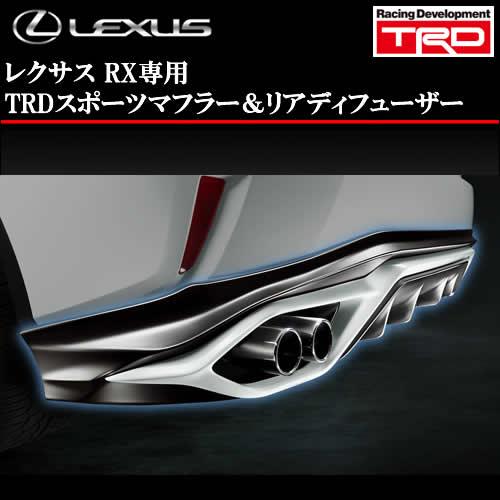 レクサス RX専用 TRD スポーツマフラー&リヤディフューザー
