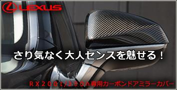 レクサス RX専用 カーボン ドアミラーカバー