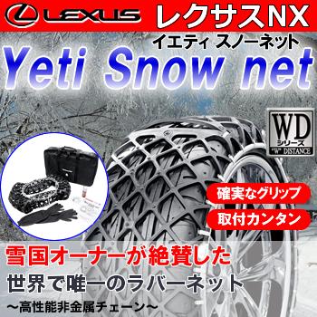 レクサス NX専用 イエティ スノーネット(6291WD)