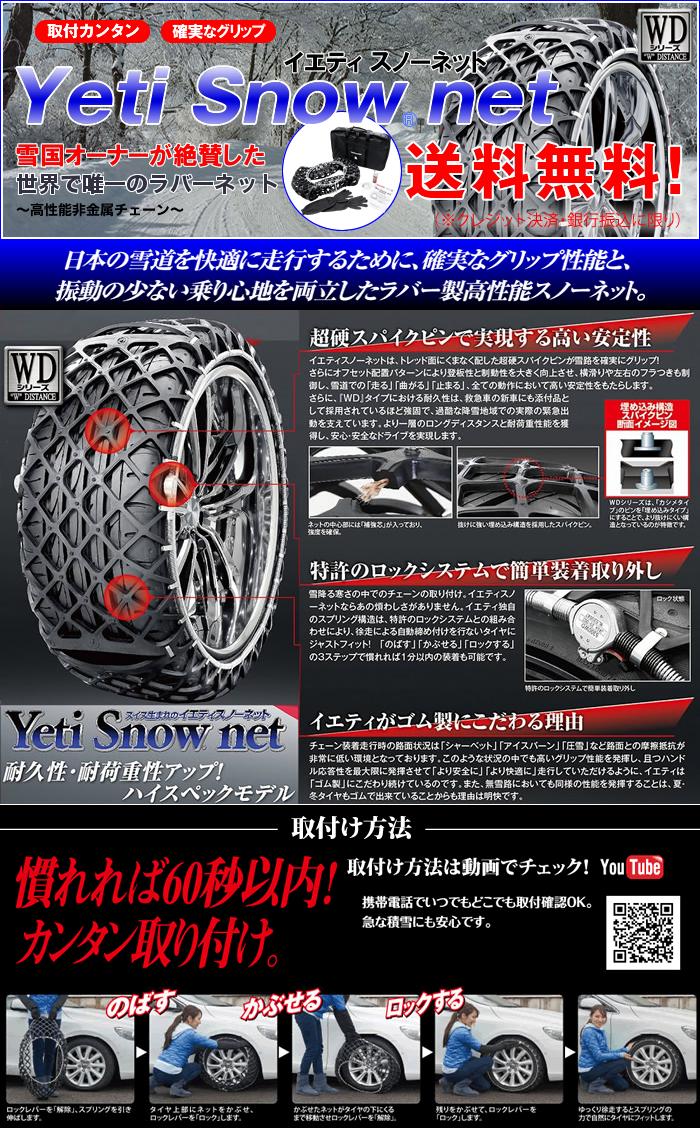 レクサス RX用 イエティ スノーネット(7282WD)