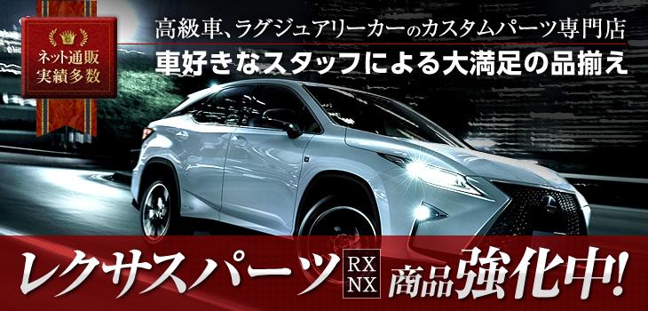 LEXUS RX 高級車、ラグジュアリーカーのカスタムパーツ専門店 車好きなスタッフによる大満足の品揃え 欲しいものが必ず見つかる!!! ネット通販実績多数 レクサスパーツ[RX/NX]商品強化中!